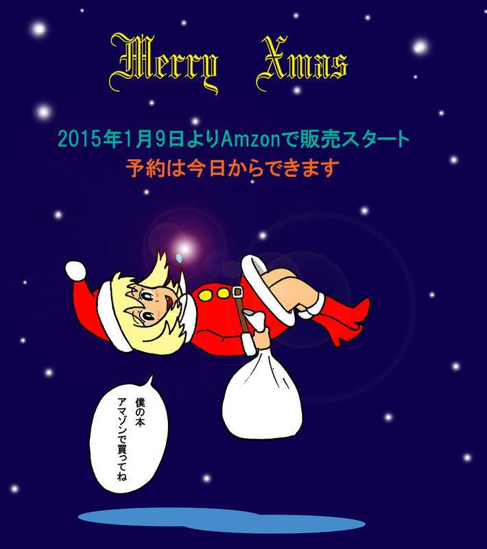 クリスマスプレゼントだよ!
