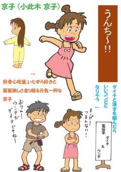 キャラ図鑑 7 「京子」