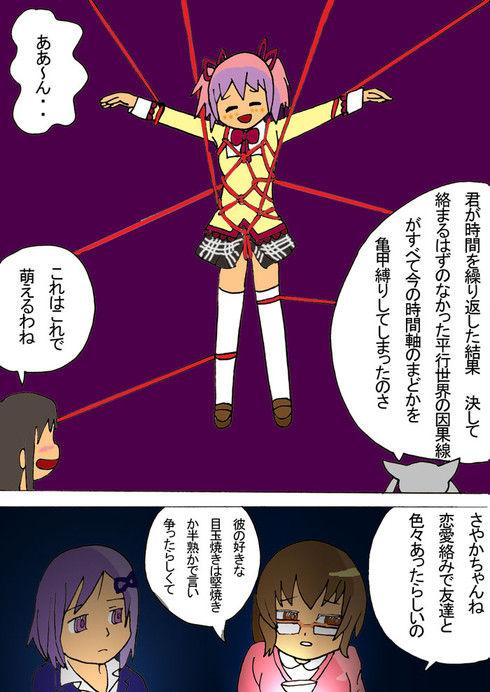 魔法少女まどか☆マギカ #11 「最後に残った道しるべ」