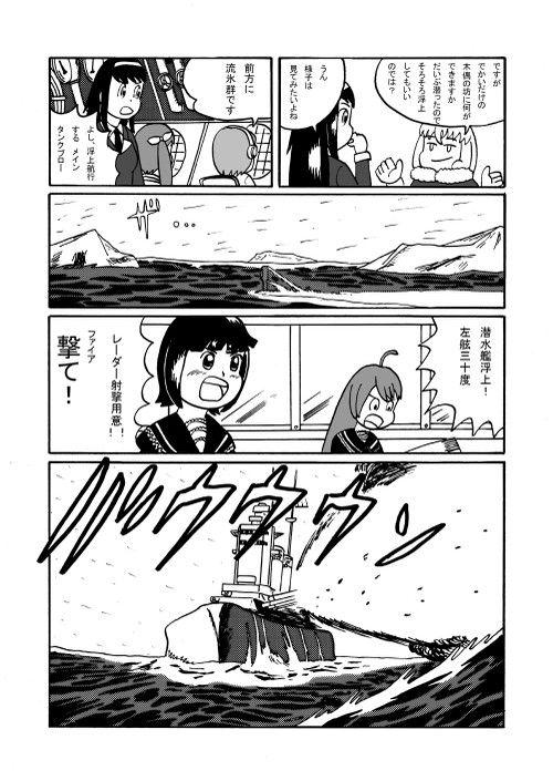 海の底の牙2 #5