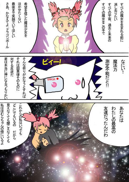 魔法少女まどか☆マギカ #12 「わたしの 最高の友だち」