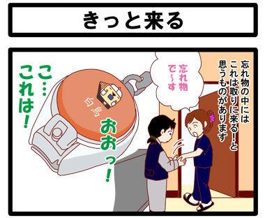 kittokuru1