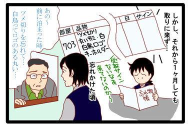 kittokuru3