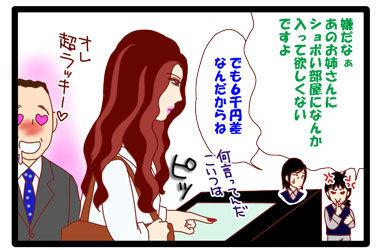 miwakunokutibiru3