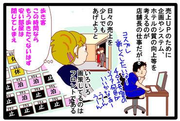 チーフと川田さん12