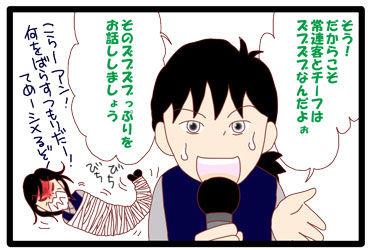 チーフと川田さん14
