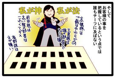 チーフと川田さん13