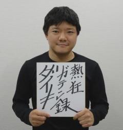 亀田大毅がユーチューバーに転身 引退後7年間の無職、体重20キロ増の引きこもり生活を激白