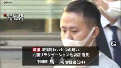 体舐めるなどわいせつ、マッサージ店変態中国人逮捕