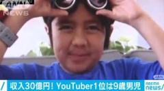 約30億円稼いだ! YouTuber1位は米国在住の9歳男児
