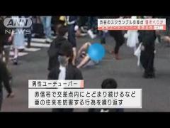 42歳ユーチューバー書類送検 渋谷交差点で寝そべり「閲覧者数を増やしたかった」