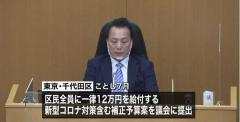 全住民に一律12万円給付 千代田区、新型コロナ対策―東京