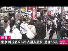 東京で621人の新規感染者 再び600人超えて過去最多