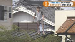 カメラが捉えた「屋根の上の居座り男」 「坂本龍馬」と名乗る43歳男を逮捕 愛知県西尾市