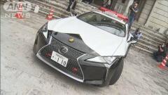 栃木県の男性が警察に1700万円超のレクサスを寄贈「事故抑止に役立てて」