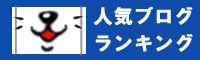 人気ブログランキング 埼玉西武ライオンズへ