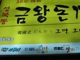 2007韓国~横浜 008