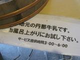 2012年10月伊豆長岡正平荘 018