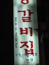 2007韓国~横浜 010