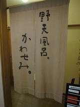 2013年11月箱根仙石原温泉 011