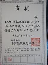 2012年5月草津温泉 087