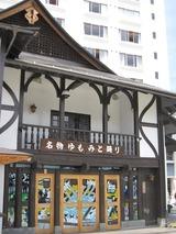 2012年5月草津温泉 074