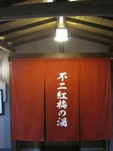 2012年10月伊豆長岡正平荘 022