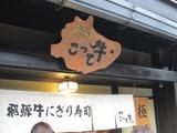 2013年6月上高地・飛騨高山 047