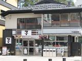 2012年5月草津温泉 075