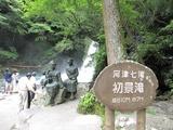 2012年6月大滝温泉 133