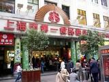 上海市第一食品商店@南京東路
