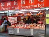 食材スーパーマーケット on Gage St.