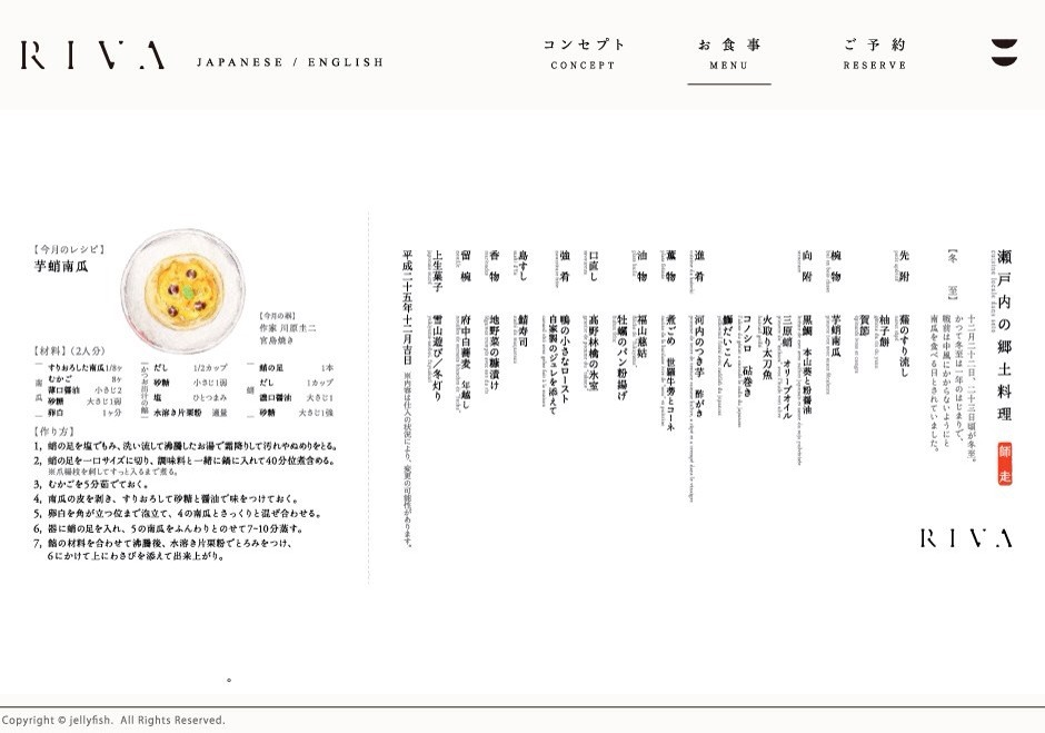 2014RIVA瀬戸内の郷土料理睦月メニュー