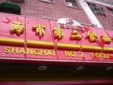 上海市第二食品商店@淮海中路
