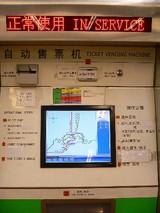 地下鉄自動券売機