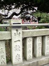 浅草神社に見つけた山一證券存在の証