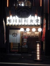 旭川昭和食堂