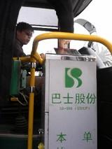 926番始発バス乗車