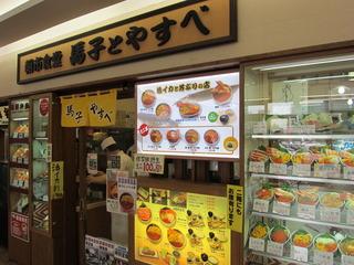 馬子とやすべ@函館朝市どんぶり横丁市場