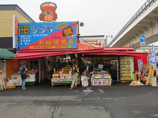 船岡商店@函館朝市