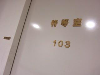 ベガ特等室