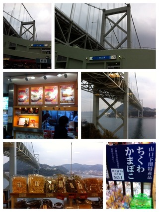 壇ノ浦PA@中国自動車道