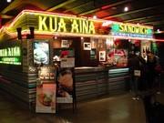 KUA 'AINA 横浜赤レンガ店