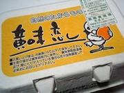 高橋さんの玉子「黄身恋し」