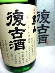 復古酒@男山