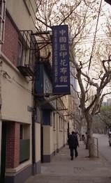 中国藍印花布館@長楽路