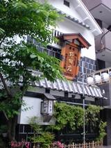 野田岩本店@桜田通り