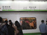 上海地下鉄二号線龍陽路駅