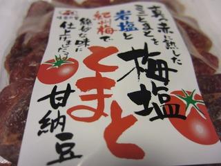 IMG_32551a-tomato-ume