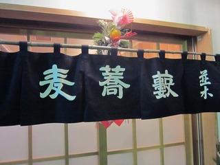 並木藪蕎麦の正月飾り